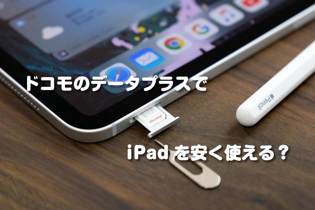 ドコモのデータプラスでiPadを安く使える?