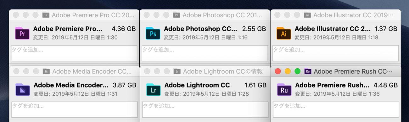 Adobeのクリエイティブアプリの容量