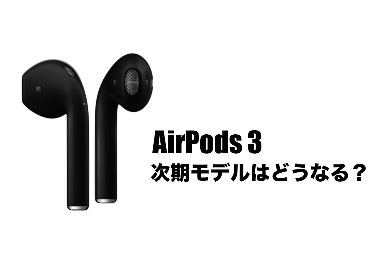 AirPods(第3世代)次期モデルはどうなる?