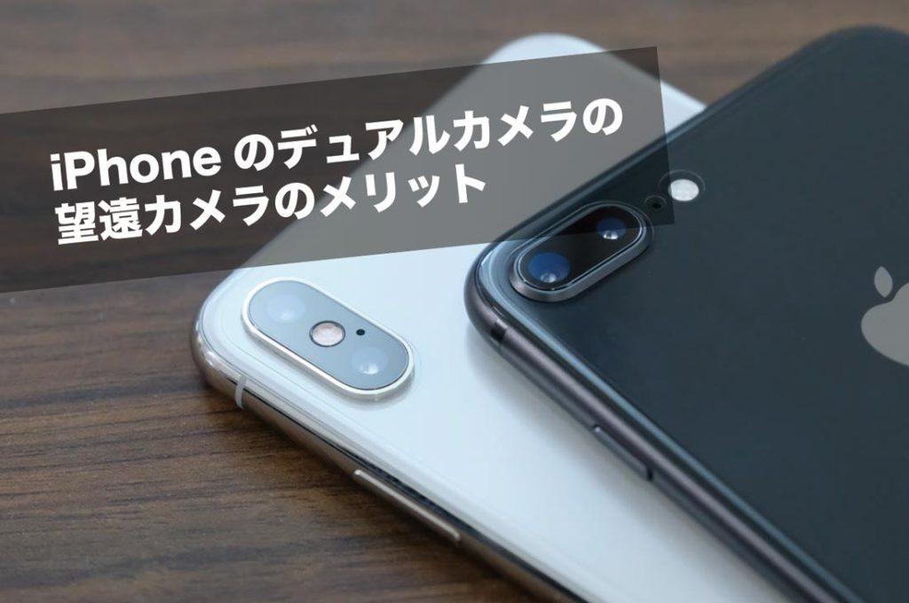 iPhoneのデュアルカメラの望遠カメラのメリット