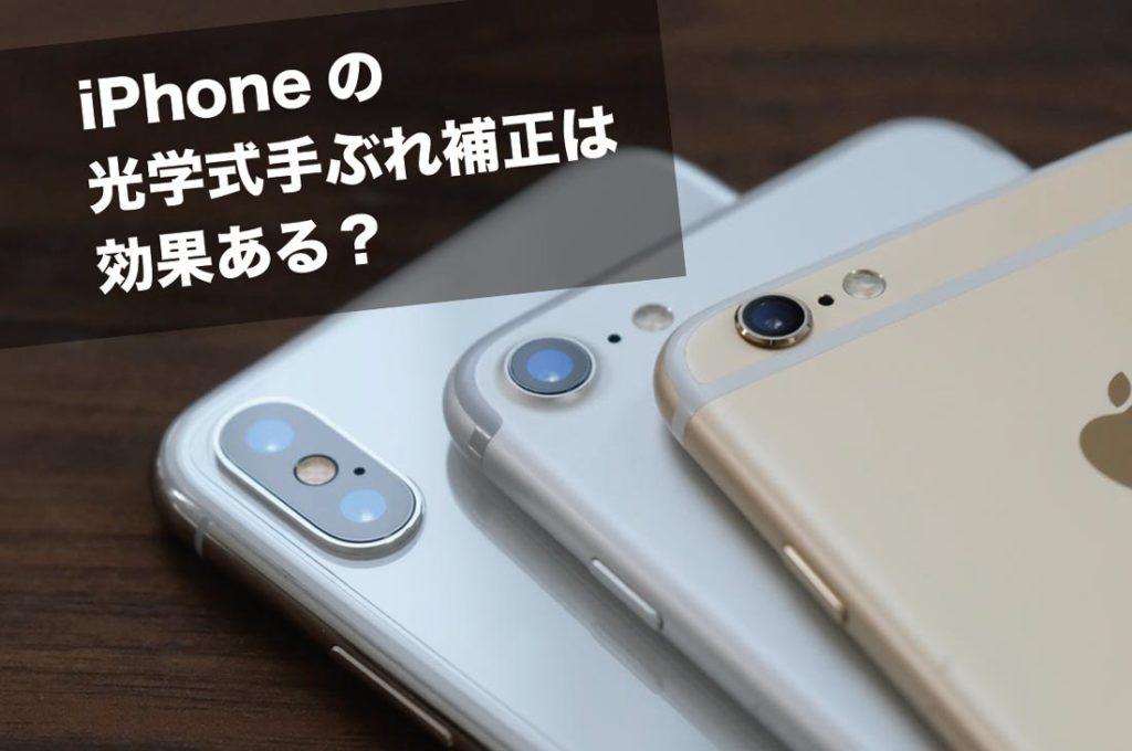 iPhoneの光学式手ぶれ補正は効果ある?