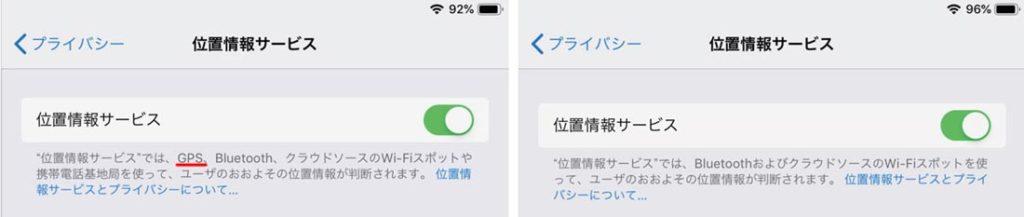 iPad Wi-Fiモデルとセルラーモデル