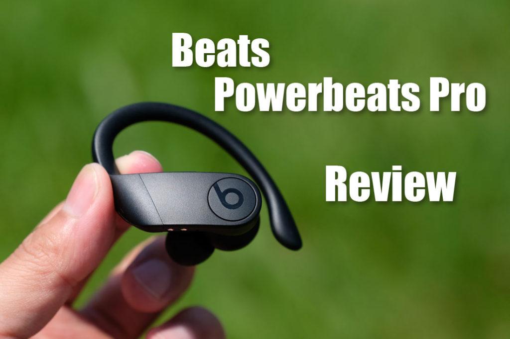 Beats Powerbeats Pro レビュー