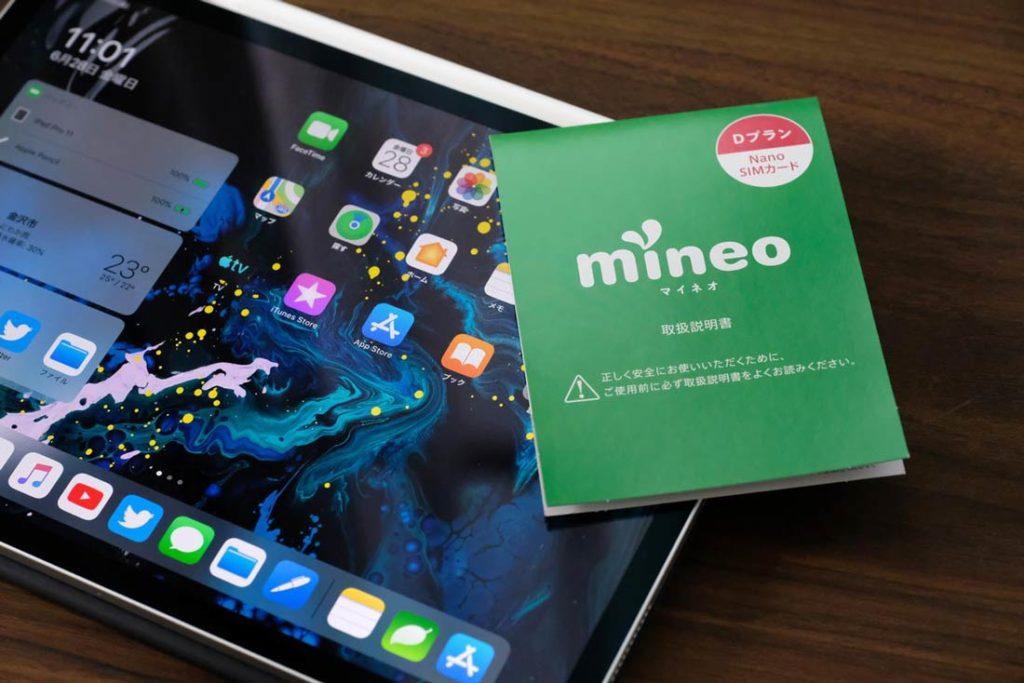 iPadセルラーモデルでmineo(マイネオ)を使う