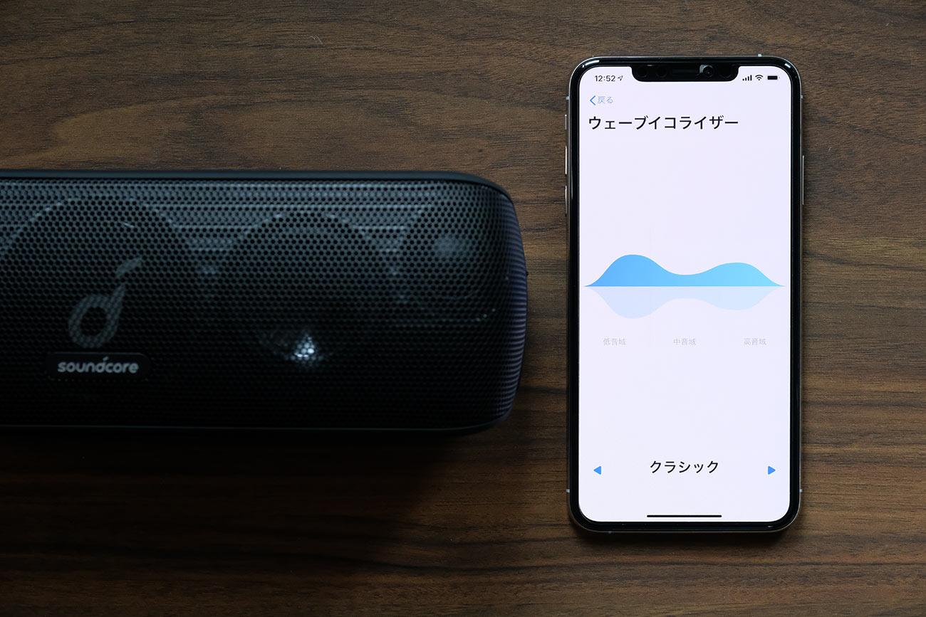 Soundcore Motion+の音質変更