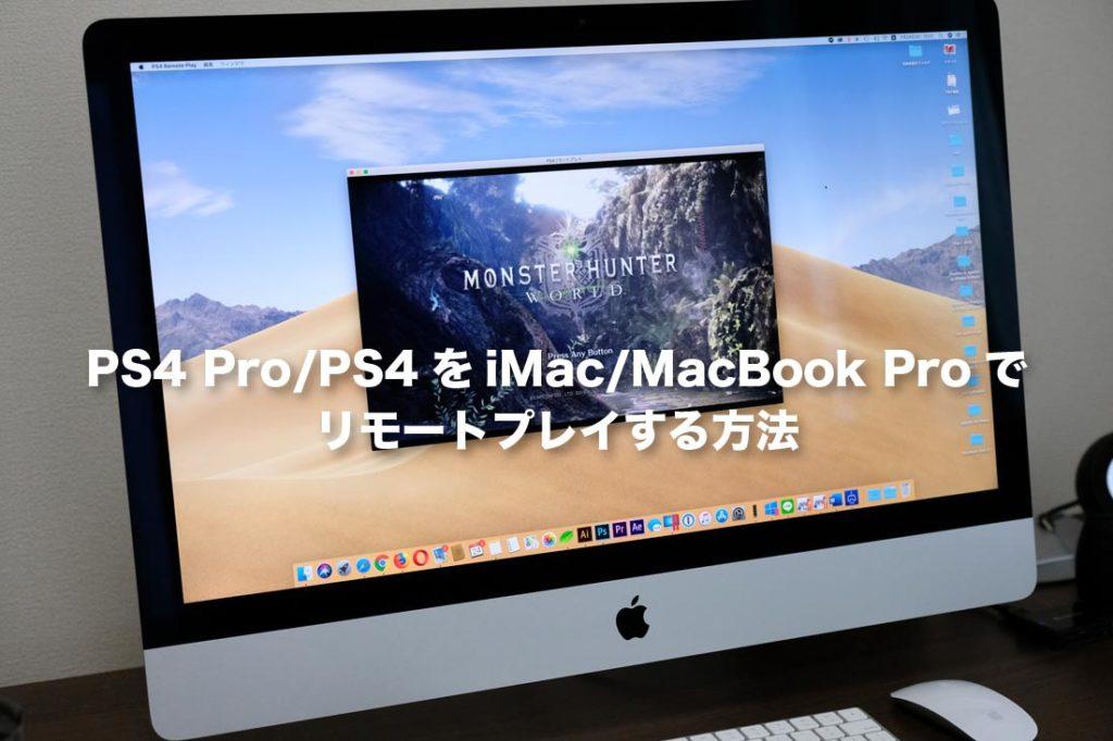 PS4をiMac/MacBook Proでリモートプレイする方法