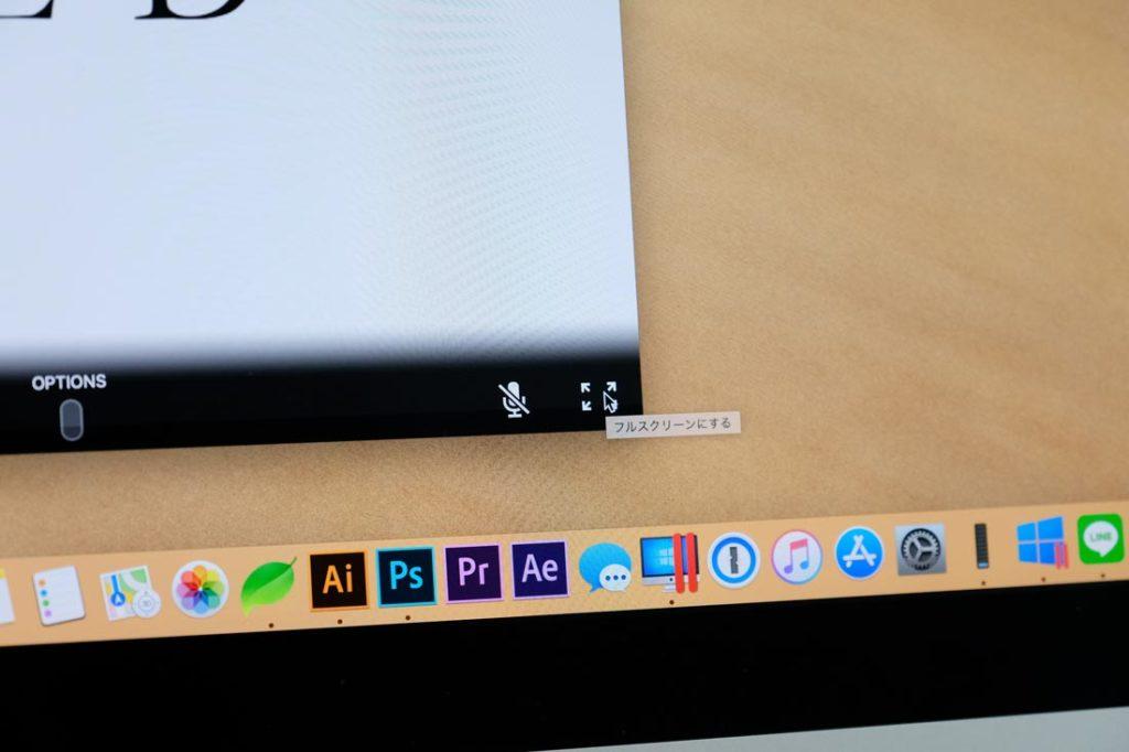 iMac 27インチ フルスクリーンモード