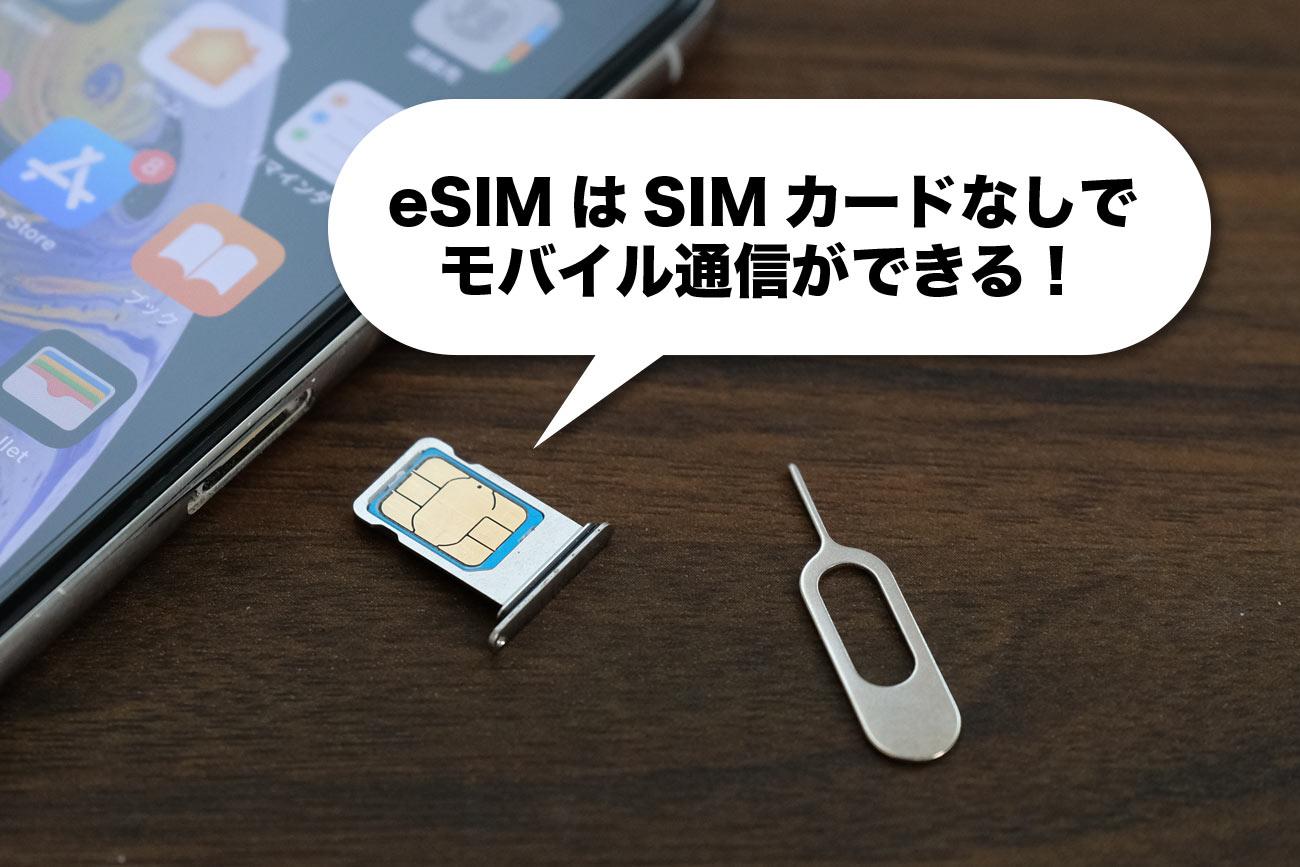 eSIMはSIMカードなしでモバイル通信ができる