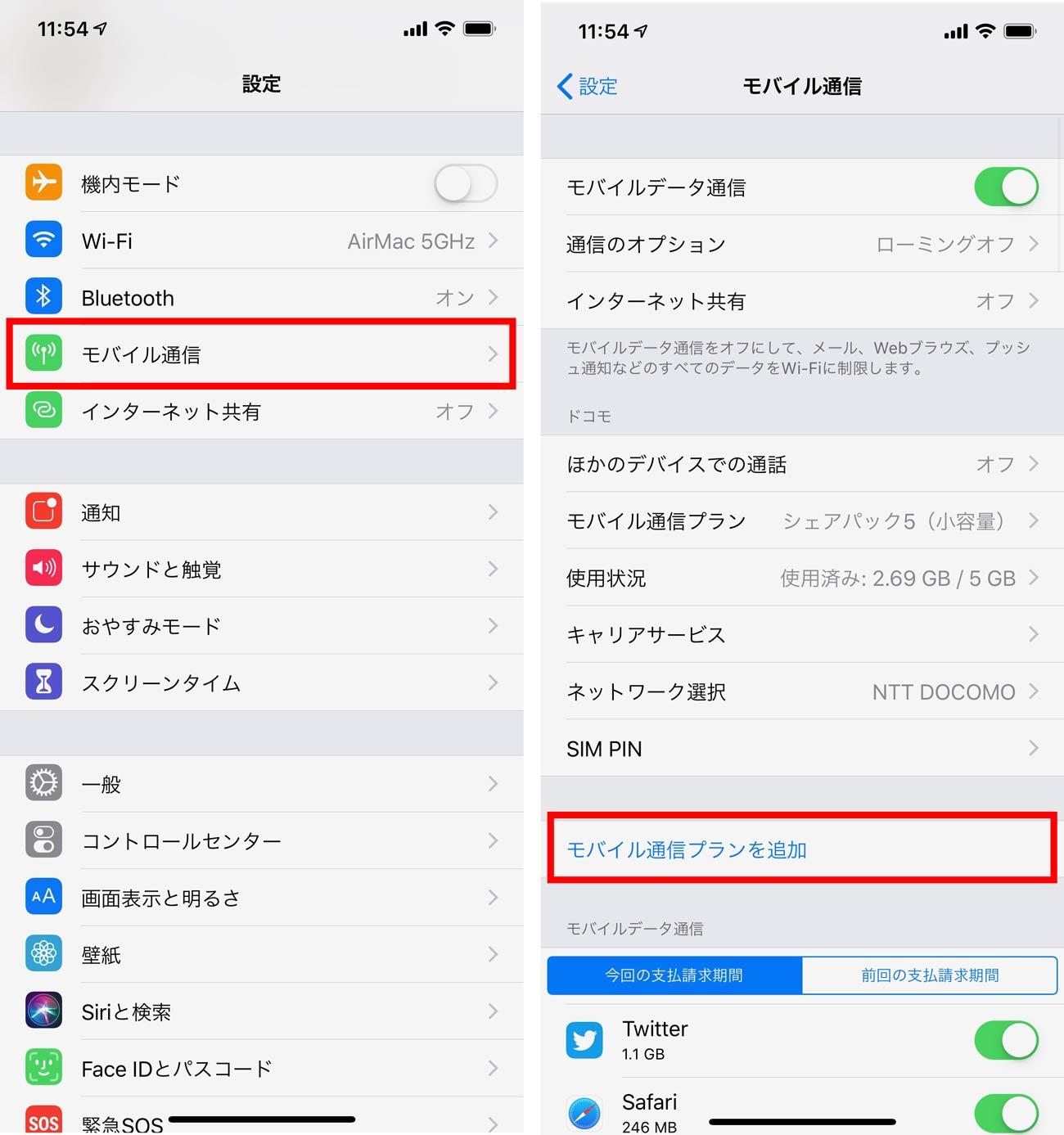 eSIMを追加する方法(iPhone)