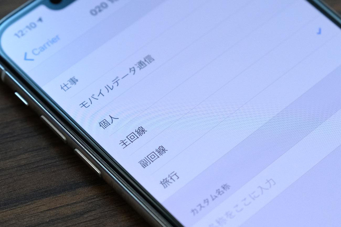 モバイル通信プランの名称を変更