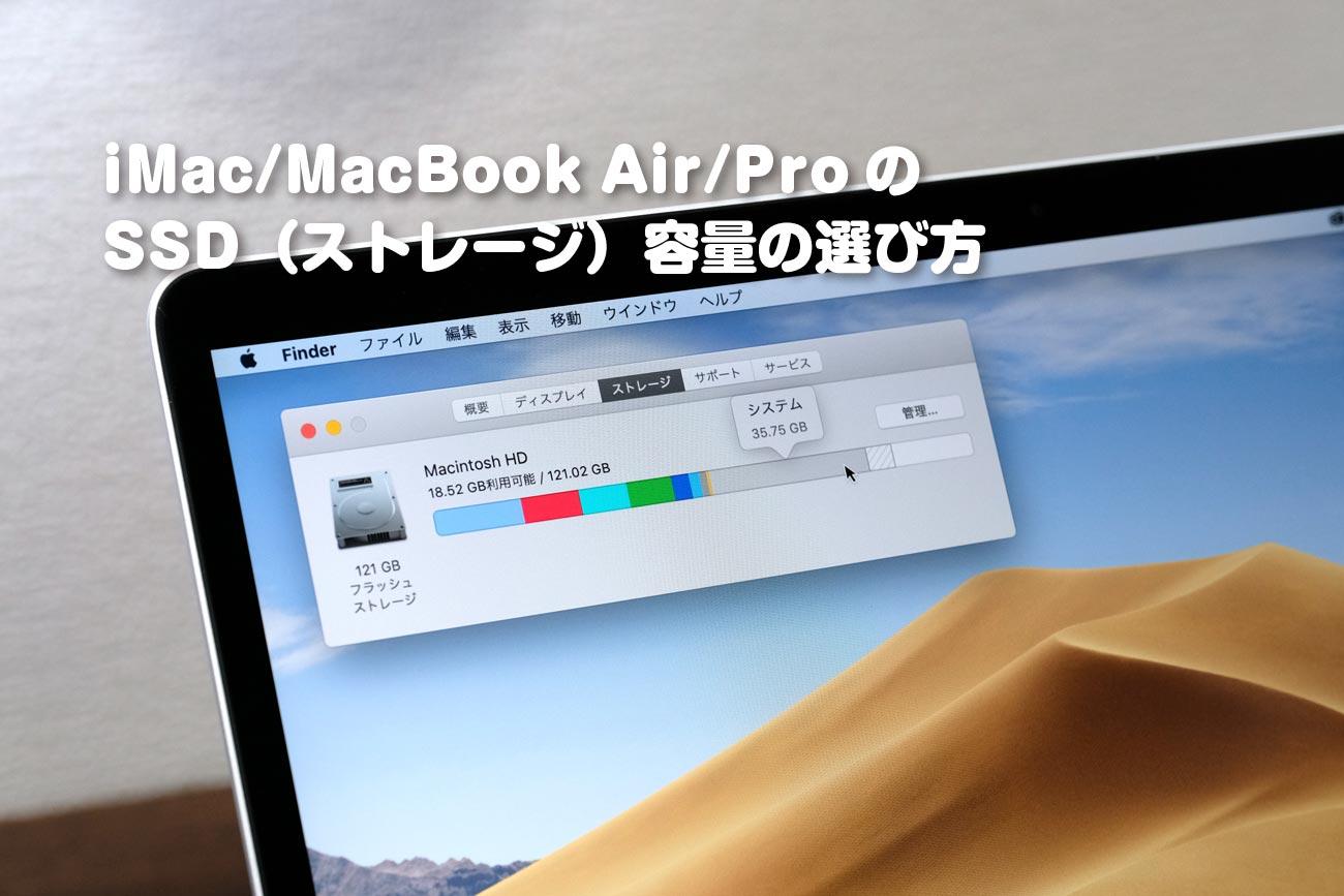 Macのストレージ容量の選び方