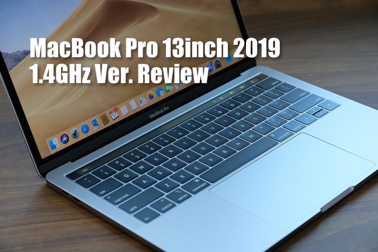 MacBook Pro 13インチ(2019)1.4GHzモデル レビュー