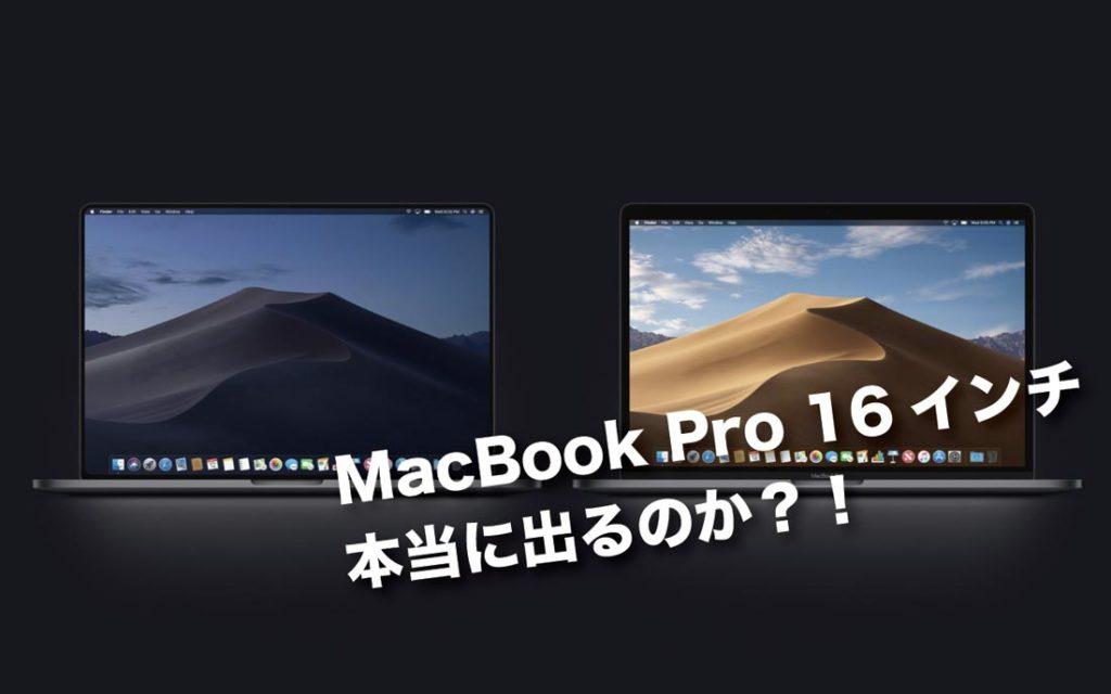 新型のMacBook Pro 16インチ 本当に出る?