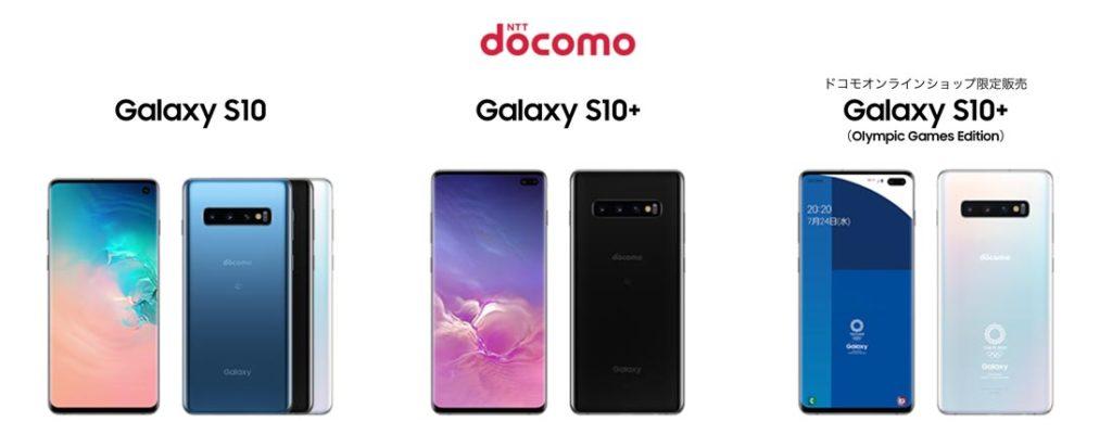 Galaxy S10シリーズ