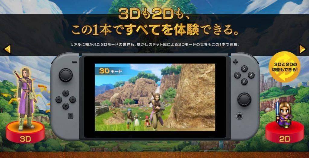 スイッチ版は3Dモードと2Dモードで遊べる