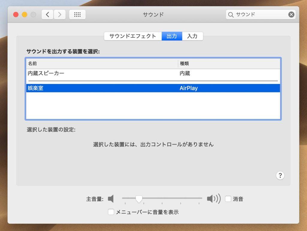 Macで音声出力を変更する方法