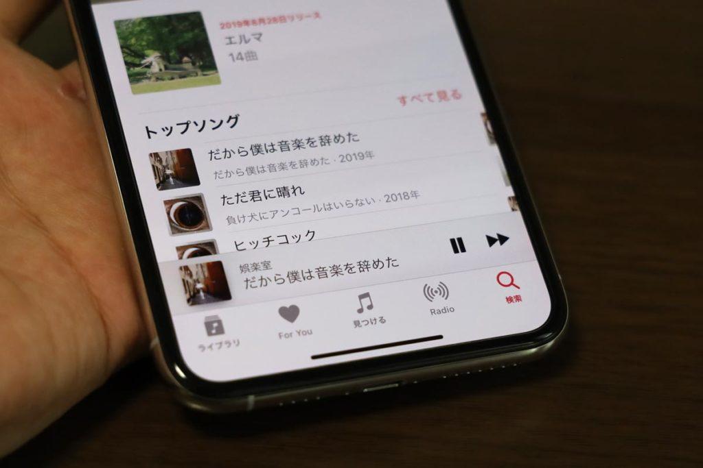 Apple Musicで操作する