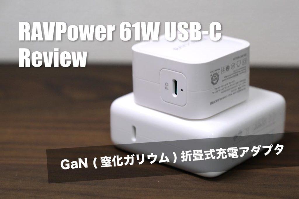 RAVPower 61W 小型急速充電 レビュー