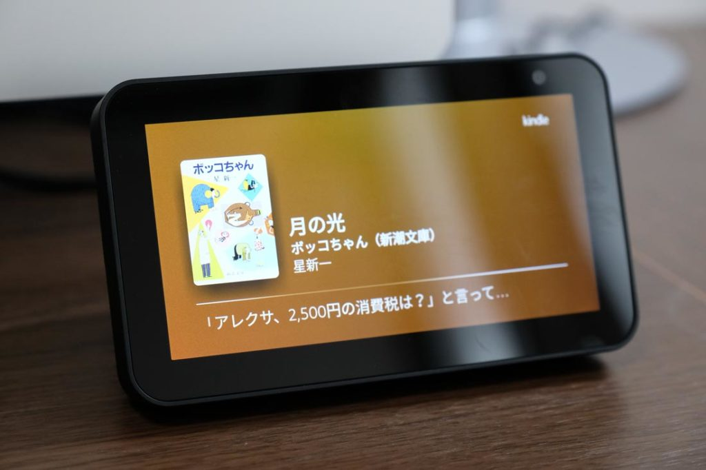 AlexaがKindle本を朗読してくれる
