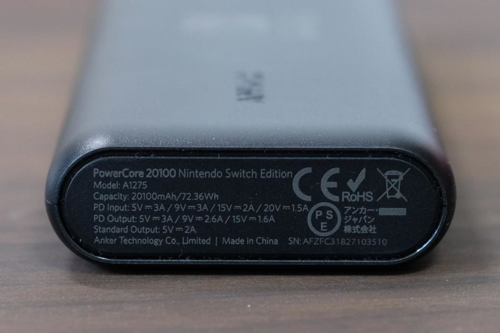 PowerCore 20100 Nintendo Switch Edition 出力定格