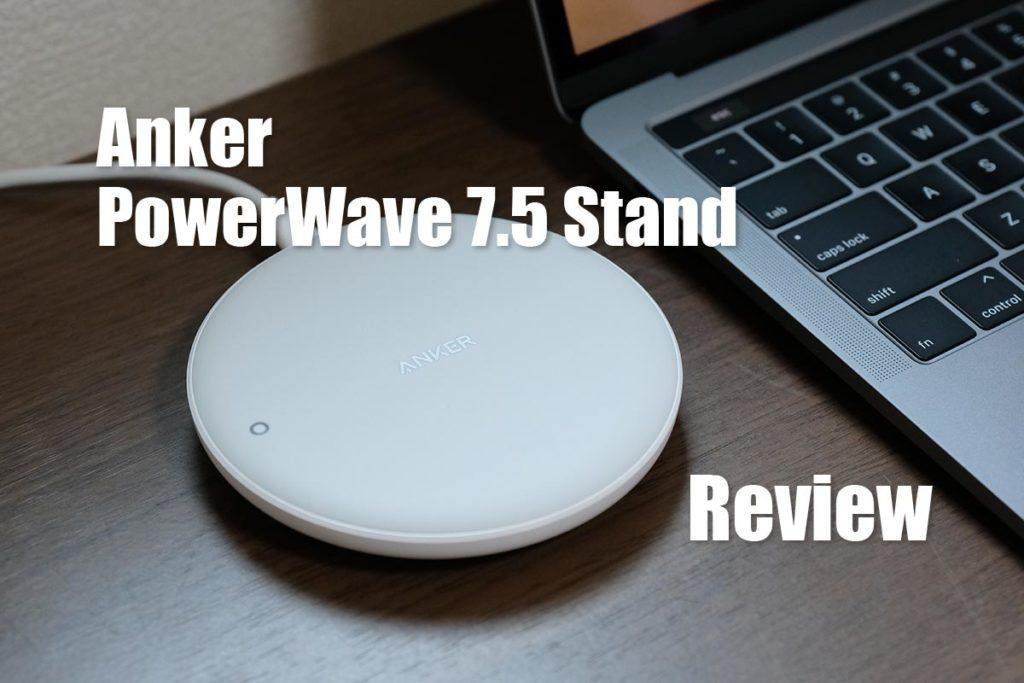 Anker PowerWave 7.5 Pad レビュー