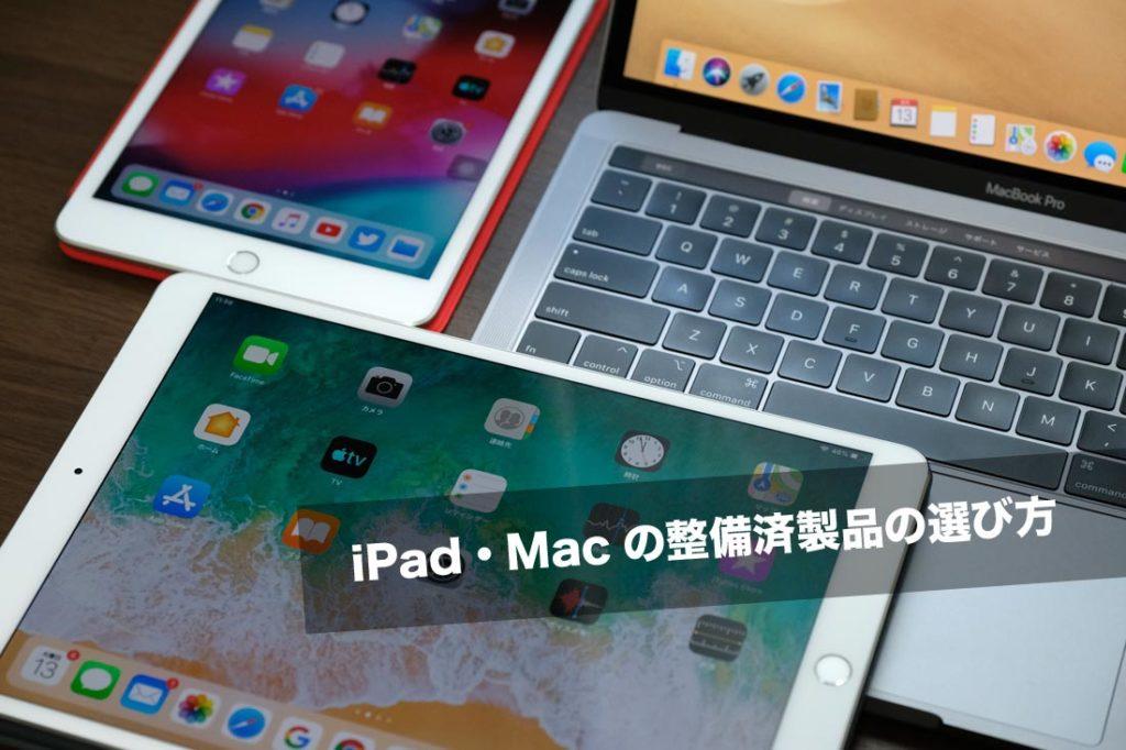 iPad・Macの整備済製品の選び方