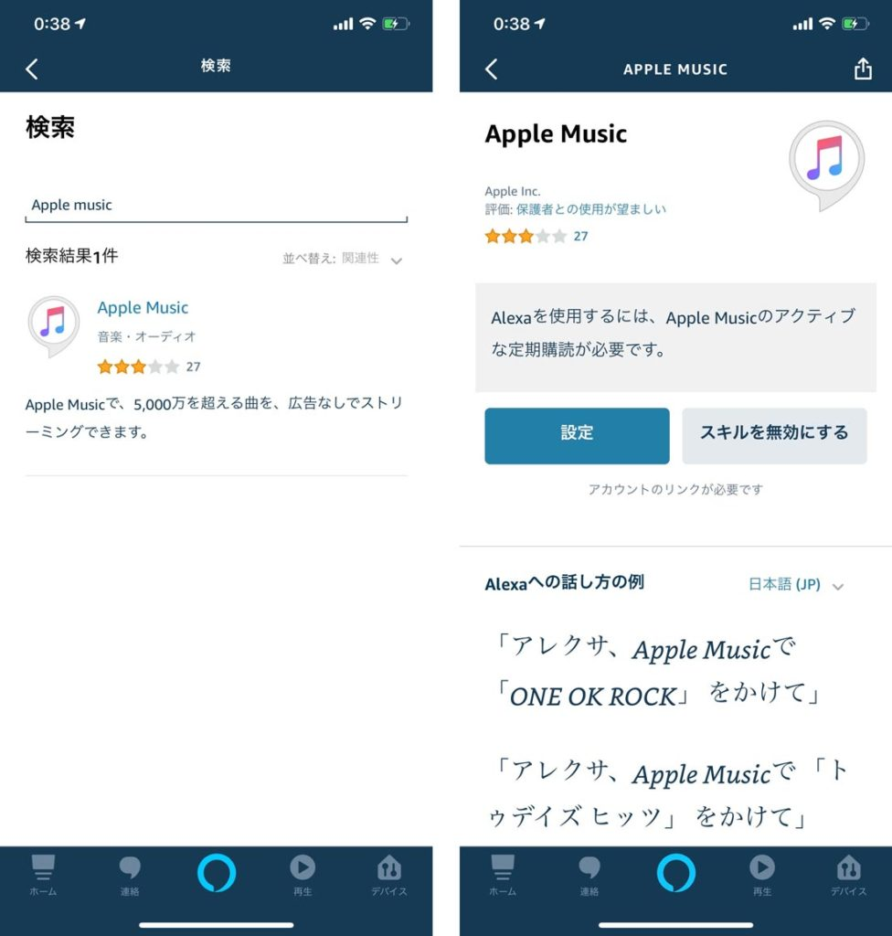Apple Musicの設定