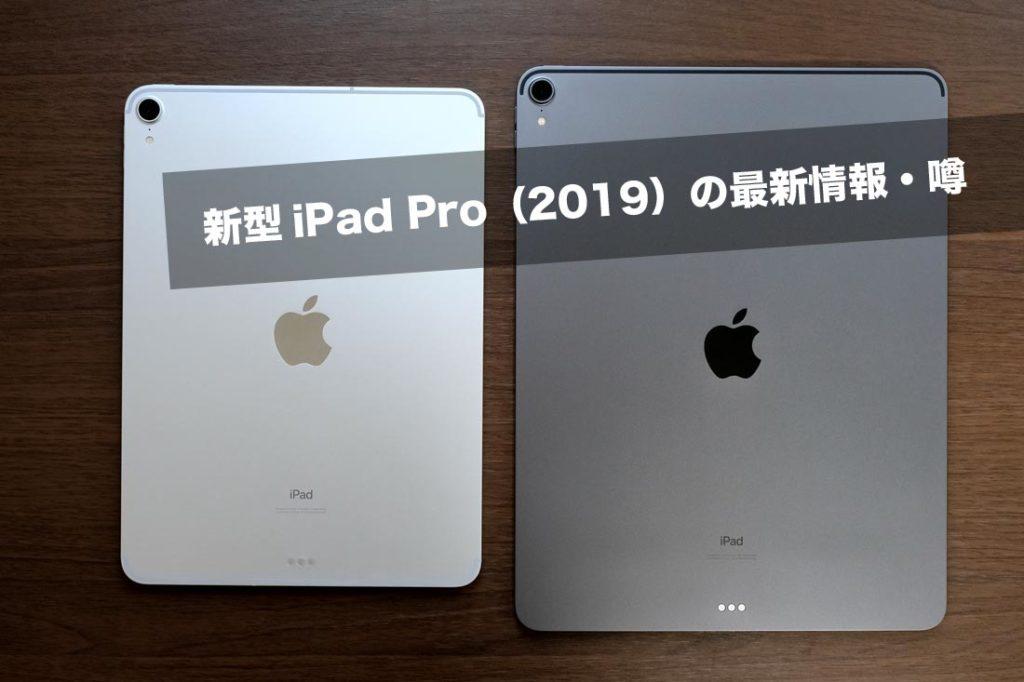 iPad Pro 新型(2019)最新情報と噂まとめ