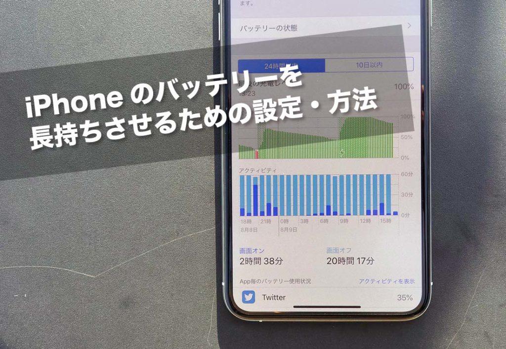 iPhoneのバッテリーを長持ちさせるための設定と方法