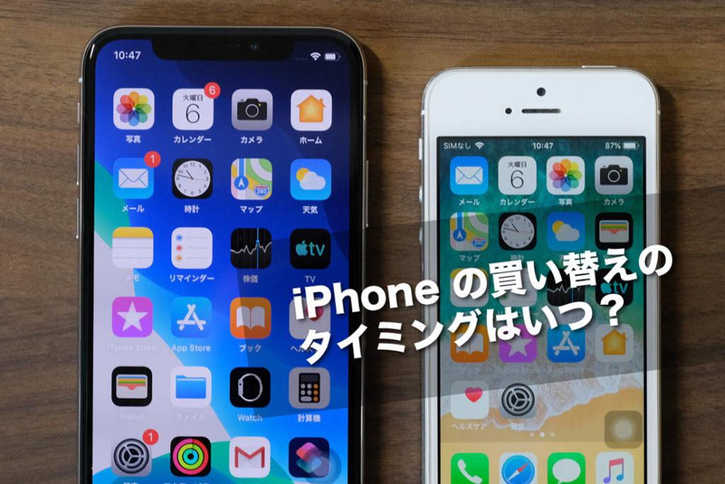 iPhoneの買い替えのタイミングはいつ?