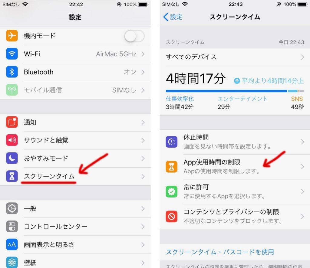App使用時間の制限を有効にする