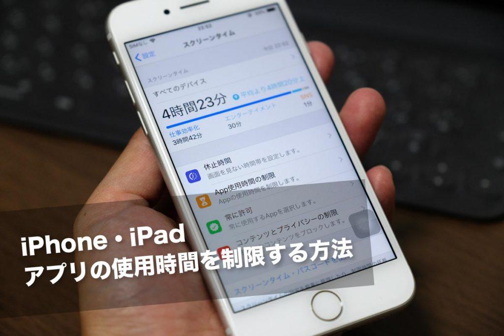 iPhone、iPad アプリの使用時間を制限する方法