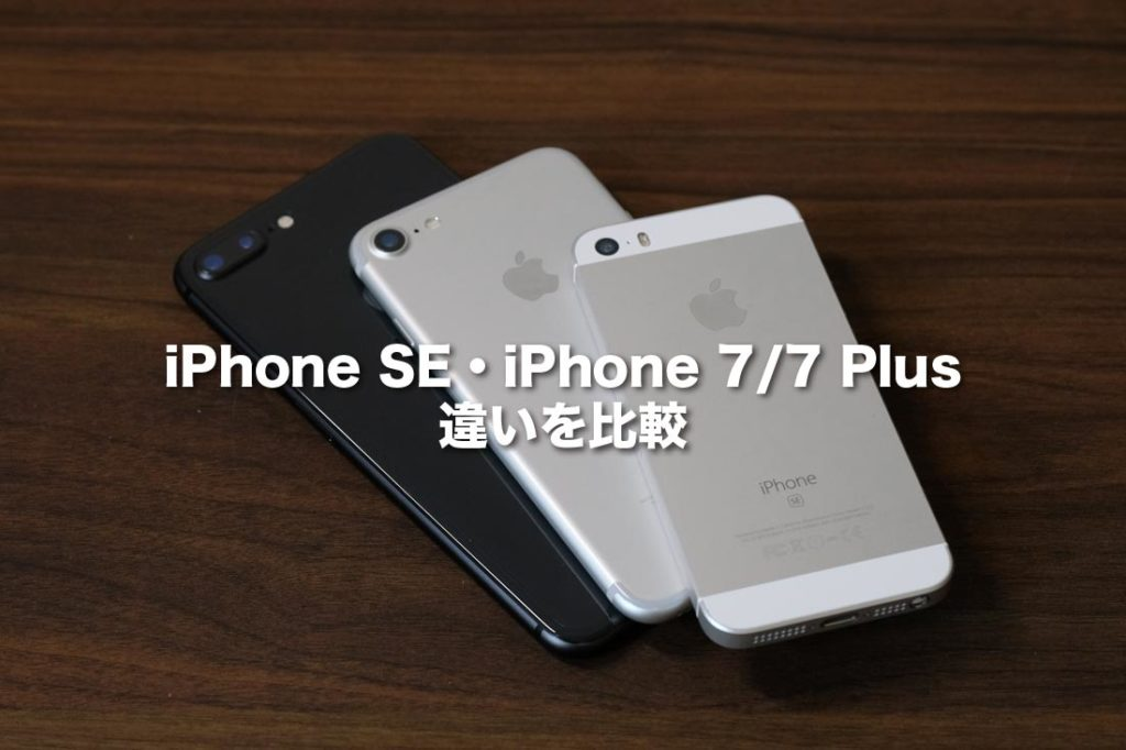 iPhone SE・iPhone 7/7 Plus 違いを比較