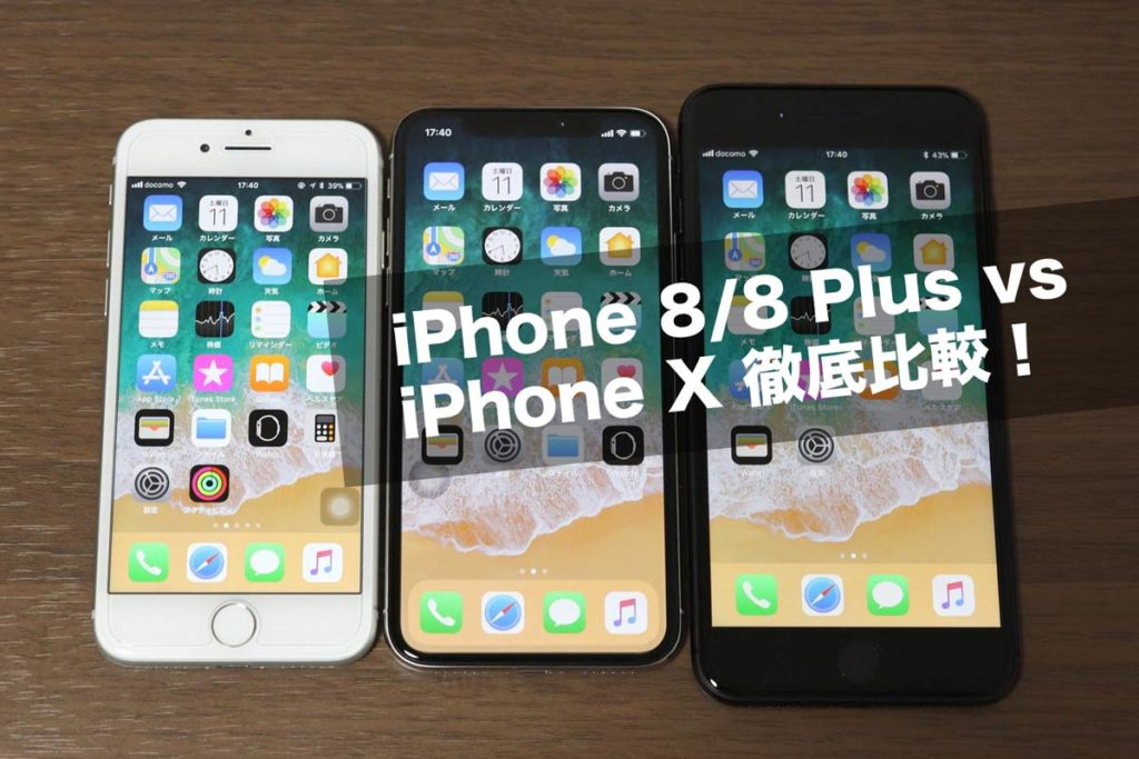 iPhone X・iPhone 8/8 Plus 比較