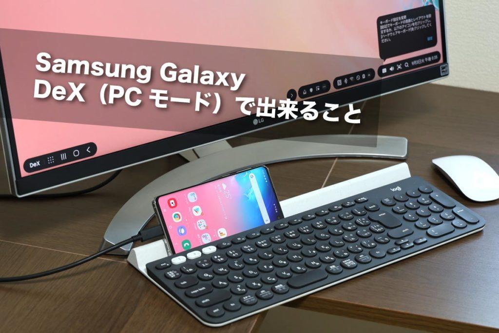 Galaxy DeX(パソコンモード)でできること