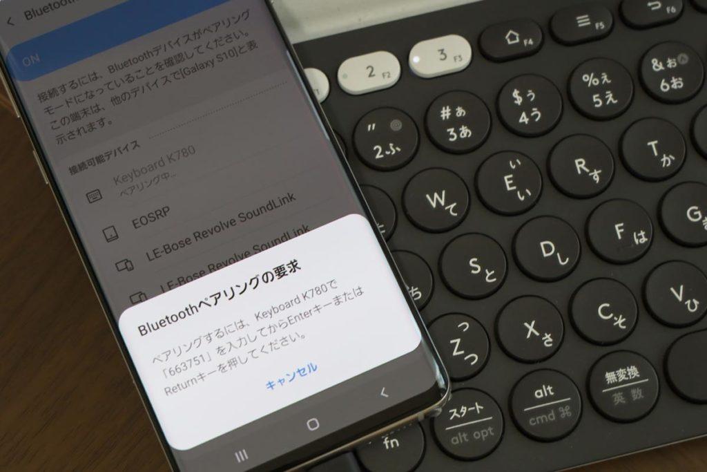 Galaxy S10にワイヤレスキーボードを接続する