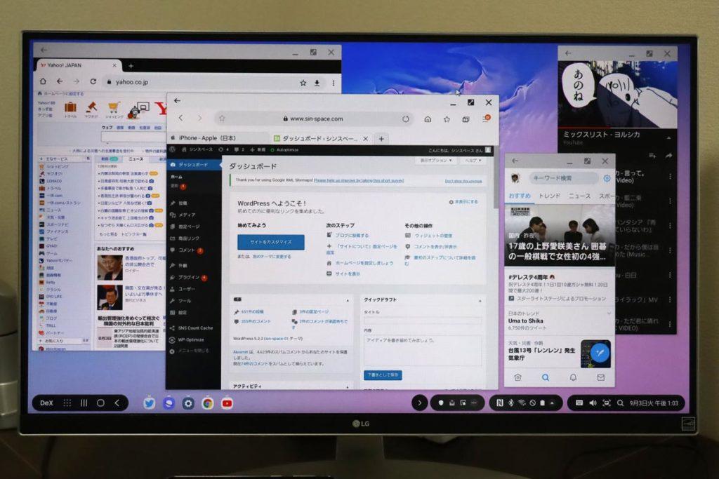 Galaxyのパソコンモードでマルチタスク