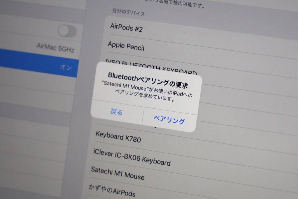 iPadOS 13 マウスのペアリング