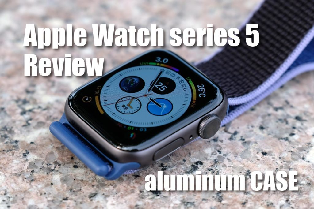 Apple Watch 5 レビュー