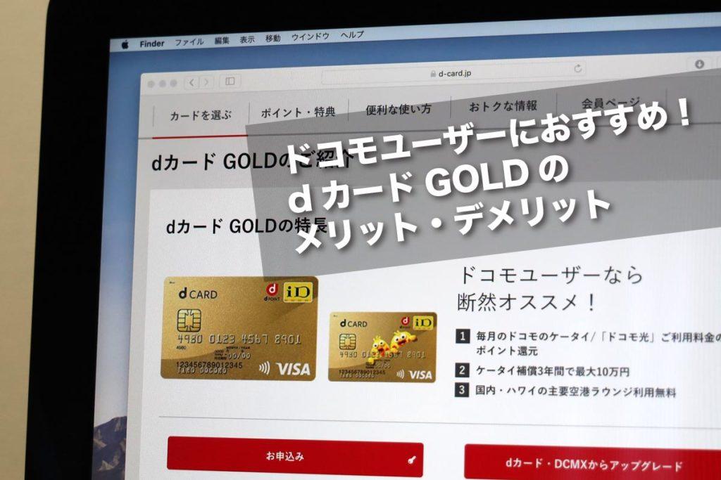 ドコモユーザーにおすすめのdカード GOLD