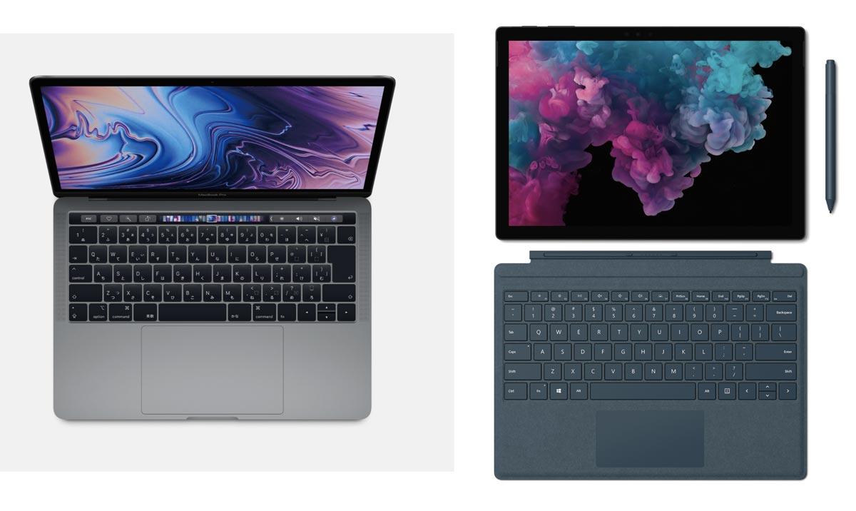 MacBook Pro 13インチ・Surface Pro
