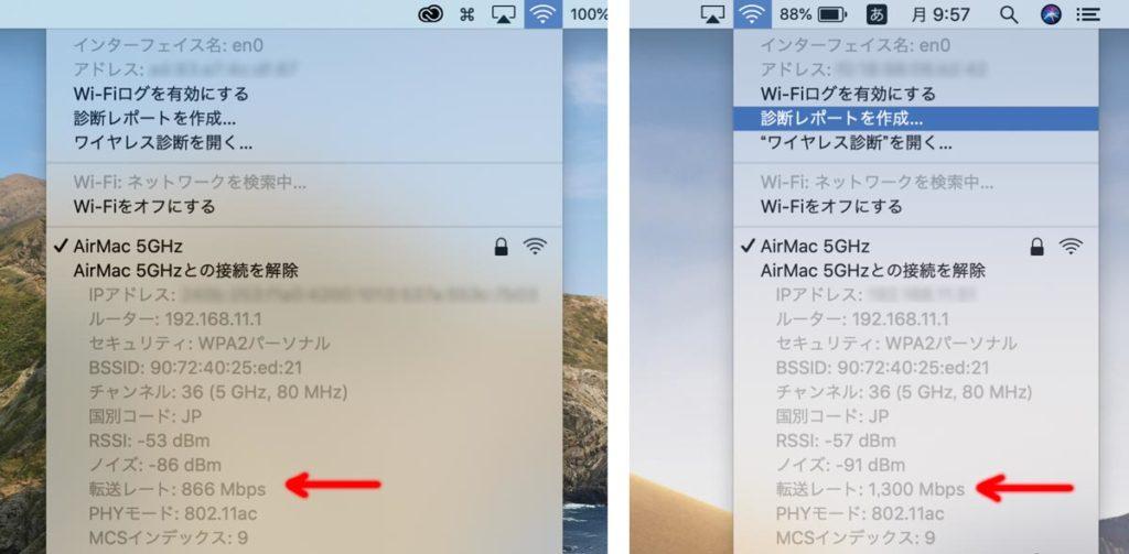 Wi-Fiの転送レートの違い