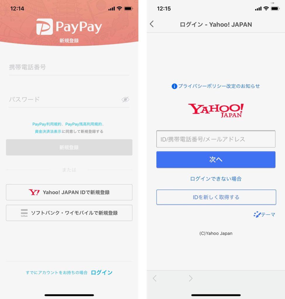PayPay 新規登録する