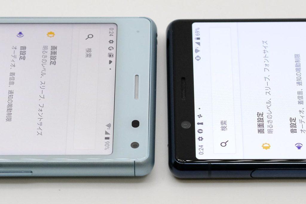 Xperia 8とXperia 5 上のベゼル幅