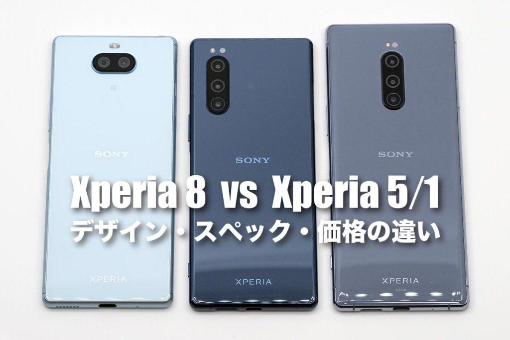 Xperia 8とXperia 5・1の違いを比較