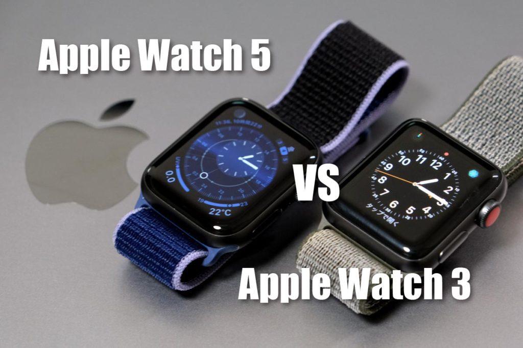 Apple Watch 5とApple Watch 3の違いを比較