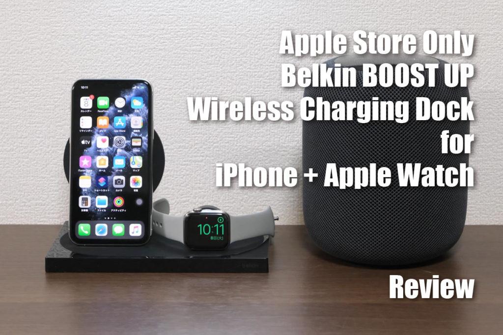 Belkin BOOST UP Wireless Charging Dock レビュー