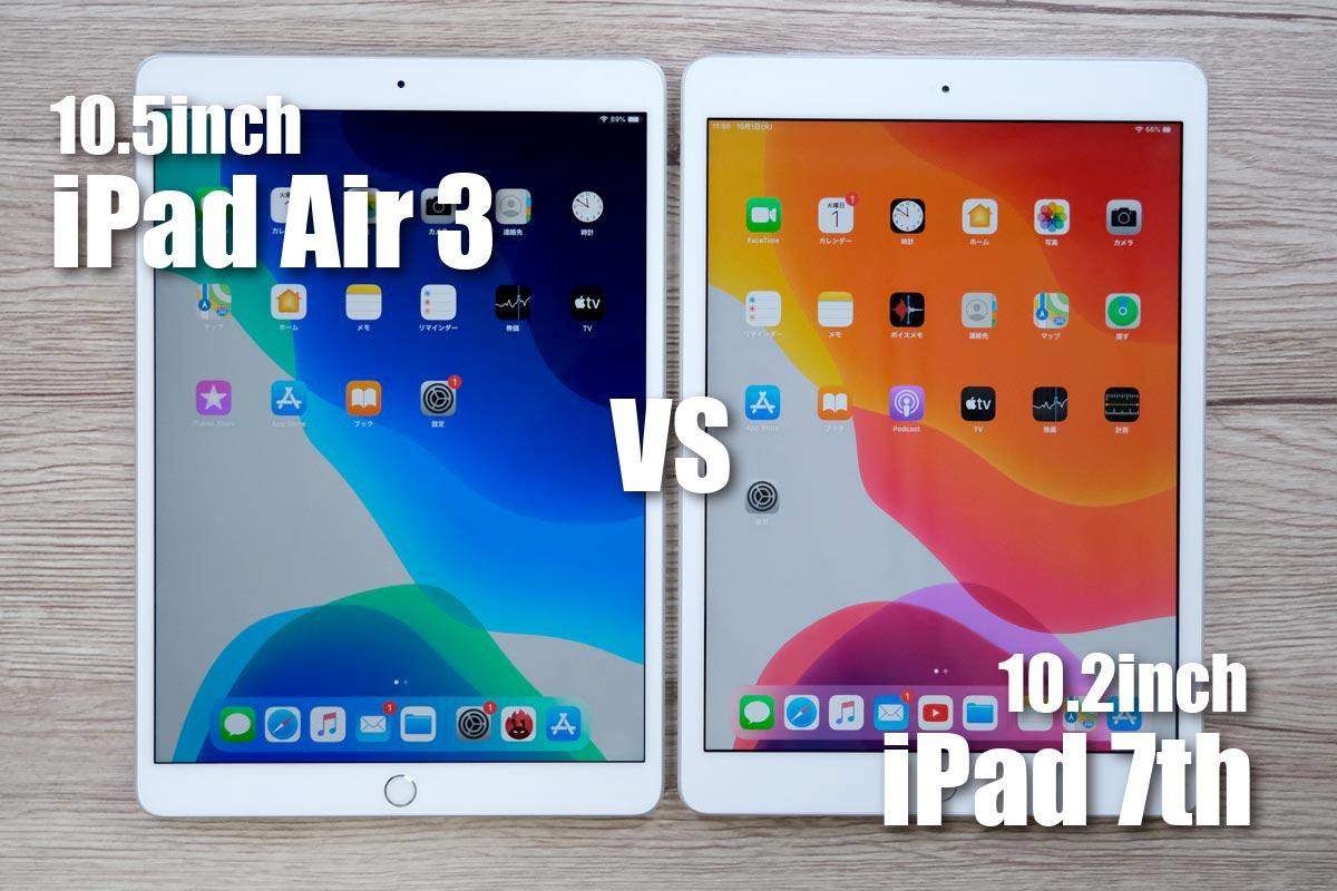 新型ipad Air 3 2019 レビュー Ipad 第7世代 との違いを徹底比較