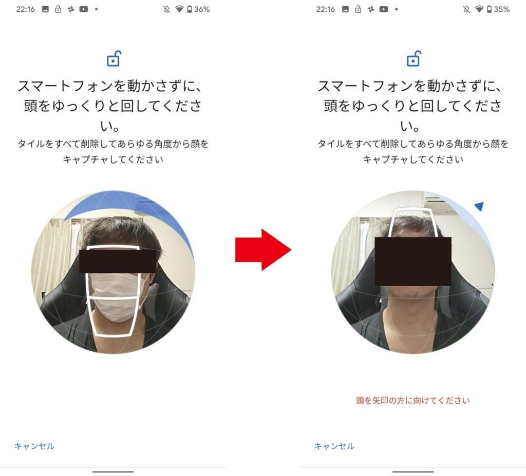 Pixel 4 マスク装着の顔を登録するコツ
