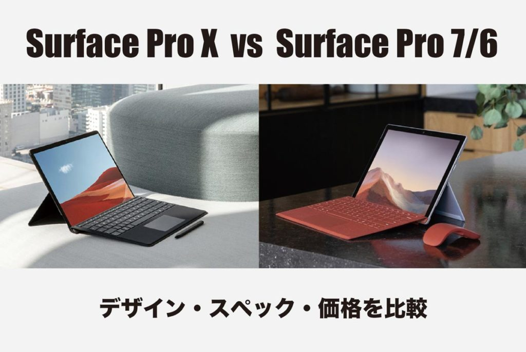 Surface Pro XとSurface Pro 7/6